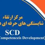 راه اندازی مراکز ارتقاء شایستگیهای حرفهای دانشجویان (SCD) در موسسه آموزش عالی جاوید جیرفت