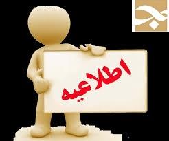 تصویب نهایی پروپوزال مورخ ۱۸بهمن ماه ۱۳۹۷