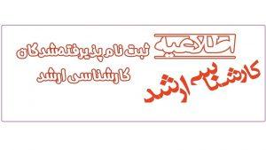 ثبت نام پذیرفته شدگان کارشناسی ارشد نیمسال بهمن ۱۴۰۰-۱۳۹۹