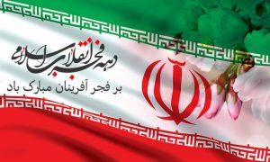 دهه شکوهمند فجر مبارک باد.
