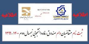 ثبت نام وام صندوق رفاه دانشجویی نیمسال دوم ۱۴۰۰-۱۳۹۹