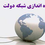 راه اندازی شبکه دولت