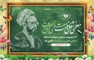 پیام تبریک ریاست موسسه به مناسبت گرامیداشت روز معلم