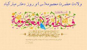 ولادت حضرت معصومه (س) و روز دختر مبارک باد