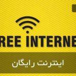 بسته اینترنت رایگان برای دانشجویان و اساتید