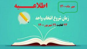اطلاعیه انتخاب واحد مهر ماه ۱۴۰۰