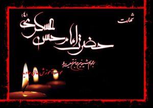 شهادت حضرت امام حسن عسکری علیه السلام