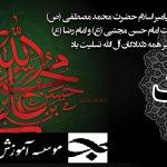 پیام تسلیت رحلت پیامبر اکرم (ص)و امام حسن مجتبی (ع)